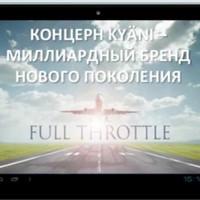 Презентация Каяни (Kyani) от Евгения Подкина