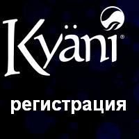 Каяни регистрация