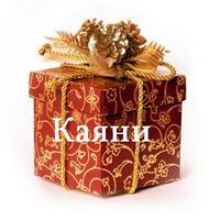 Подарки от Каяни (Kyani) в Украине!