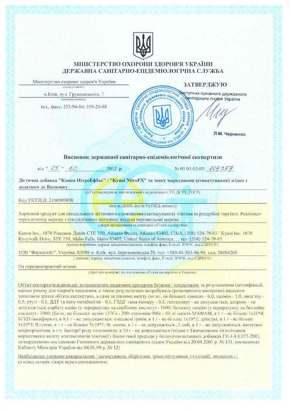 Сертификат на продукцию Каяни (Kyani) Nitro FX