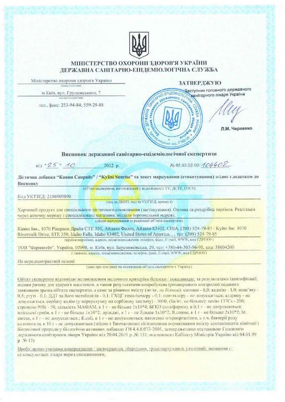 Сертификат на продукцию Каяни (Kyani) Sunrise