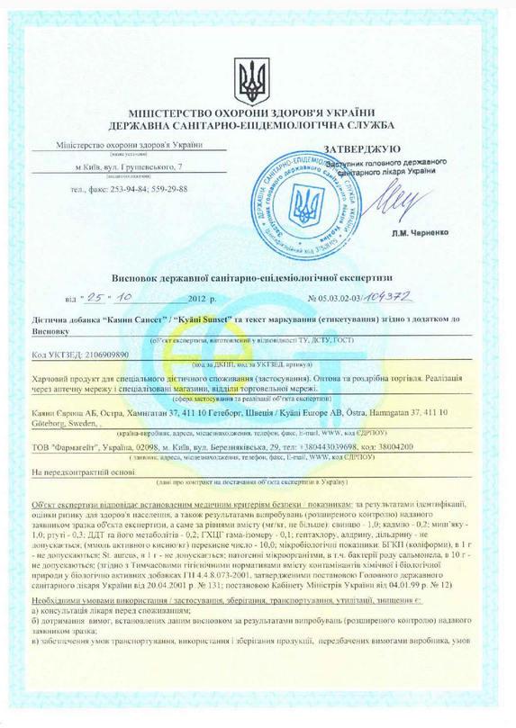 Сертификат на продукцию Каяни (Kyani) Sunset