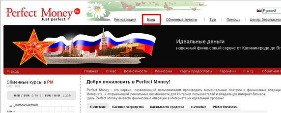 Perfect Money (PM), вход