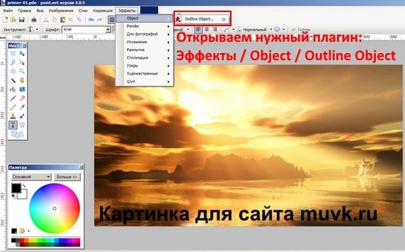 Открываем нужный плагин: Эффекты / Object / Outline Object