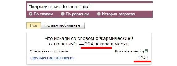 wordstat.yandex.ru, кармические отношения