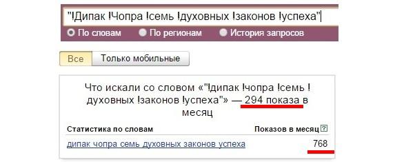 wordstat.yandex.ru, Дипак Чопра семь духовных законов успеха