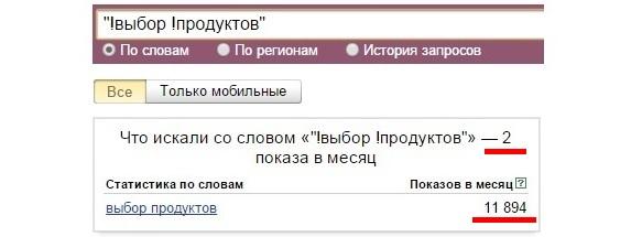 wordstat.yandex.ru, выбор продуктов