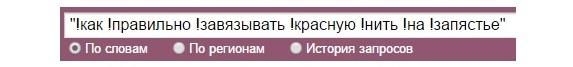 Правильная работа с wordstat.yandex.ru